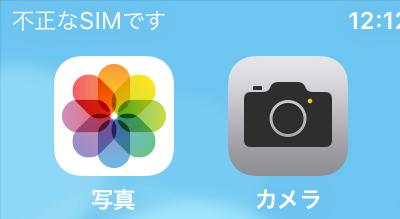 な です iphone sim 無効